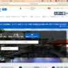 シンガポール旅行 Expediaでの予約から出発までの準備