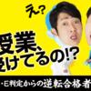 武田塾の料金、費用とコース説明まとめ!授業なしで学費がかかる理由。