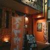 kanakoのスープカレー屋さん 大通店 / 札幌市中央区南1条西1丁目 大沢ビル1F