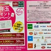 天満屋ストア創業50周年記念特別企画 師走のお年玉プレゼントキャンペーン