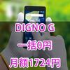 【12/17迄】DIGNO G一括0円で維持費1724円!他iPhone Xなど【Softbank】