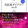 月星座ダイアリー2018を予約!(Keiko)