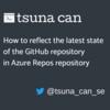 Azure ReposリポジトリにGitHubリポジトリの最新の状態を反映する方法