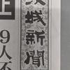 茨城新聞129年目の創刊日