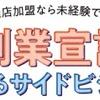副業・兼業(フランチャイズビジネス)