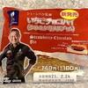 シェ・シバタ監修のローソンベーカリー ~ ペーストリーとパイの違い(オーブンキック)