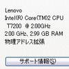 X60にメモリ増設