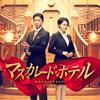 【無料あり】映画「マスカレードホテル」の動画をフルで無料視聴する方法を紹介!9tsuは違法なのでおすすめしません