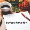 クレジットカードとペイペイはどっちが得なの?20%還元だから当然PayPay?