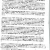 「ヘイトハラスメント裁判」の公正な審議・判決を求める署名