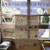 市川市児童生徒科学展 出品作品展示