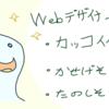 僕がデジハリ大阪校に半年間通学をしてWebデザインを勉強した話