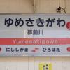 山陽電車 夢前川駅