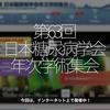 1073食目「第63回日本糖尿病学会年次学術集会」今回は、インターネット上で開催中!