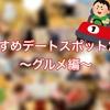 【学生必見】おすすめデートスポット25選(グルメ編)