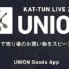 KAT-TUN『UNION Goods App』アプリの使い方やiPhoneのダウンロードは?を調査!