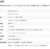 仮想通貨 入門編 仮想通貨取引所 アカウント作成 bitFlyer編