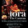 iora The Caravan〜海を渡るマリポーサ〜