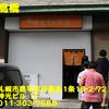 麺屋高橋~2014年9月11杯目~