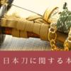 日本刀に関する本