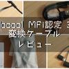 dodocool MFi認定 3in1 変換ケーブル レビュー!これ一本あれば邪魔なケーブルはもう不要!