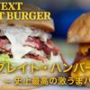 【Hulu】全米No.1ハンバーガーを決める! グレート・ハンバーガーが明日から配信!