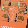 世界の名酒辞典