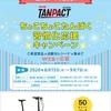 【20/09/07】明治 TANPACT ちょこちょこたんぱく習慣化応援キャンペーン【レシ/web】