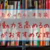 変わりたかったら、本を読もう。行動力を高めるのに本がおすすめな理由