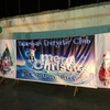 地元の人と仲良くなろう!!ズンバクラグのクリスマス会❶ 〜フィリピン セブ島 留学 36日目〜