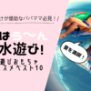 子供の水遊び!いっしょに楽しめるオススメおもちゃ<ベスト10>