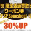 本日WEB限定 店頭買取クーポン券 LP/EP/SP/Sonosheet専用 公開致しました。 篇 #八尾市 #本買取 #LP買取 #BooksChannel #ブックスチャンネル