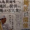 丸亀製麺の至宝の麺職人、「麺匠」藤本智美の作るうどんを食べてみた!!