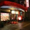 【今週のラーメン2786】 中華料理 安楽 (東京・三鷹) サッポロ味噌ラーメン