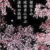 遅咲きの成功者に学ぶ逆転の法則 Kindle版 佐藤光浩 (著)
