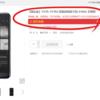 YotaPhone3(Yota3) 発売開始? と YotaPhone4 の計画