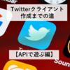 【Python×TwitterAPI】Twitterクライアント作成までの道【APIで遊ぶ編】