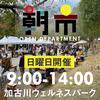 【朝市】2月28日(日)9-14時  加古川ウェルネスパーク