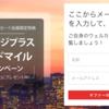 ホテル予約サイト KligoでUnited Airlineのマイルが2倍!!!