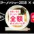 ドコモのd払いで東京ラーメンショー2018が超絶お得! 5,000円まで全額ポイントバック!ドコモユーザーでなくても利用可!!