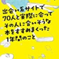 読書アンテナ