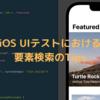 iOS UIテストにおける要素検索のTips
