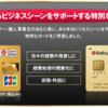 クレジットカードの見直し(検証)