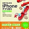 iPhoneアプリを作る(目標)