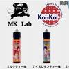 【VAPE リキッド】MK lab 『 赤たん・青たん 』シリーズ