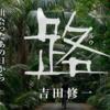★日台合作ドラマ「路(ルウ)~台湾エクスプレス」(第2話)見る。