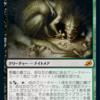 イコリア・巨獣の棲処カードプレビュー その17