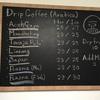 ジャバベカ 「MAMEO COFFE」の深さと重みが…