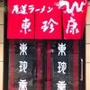尾道市内の歩き方③ 〜尾道ラーメン「東珍康」をご紹介〜