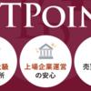 BITPOINT (ビットポイント)新規アカウント開設方法を動画と図解で解説!